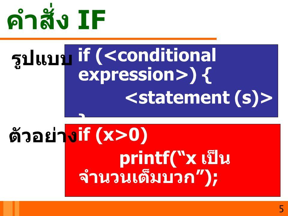 คำสั่ง IF รูปแบบ ตัวอย่าง if (<conditional expression>) {