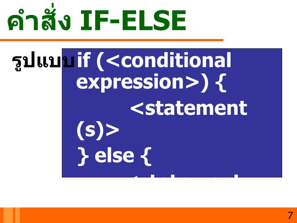 คำสั่ง IF-ELSE รูปแบบ if (<conditional expression>) {
