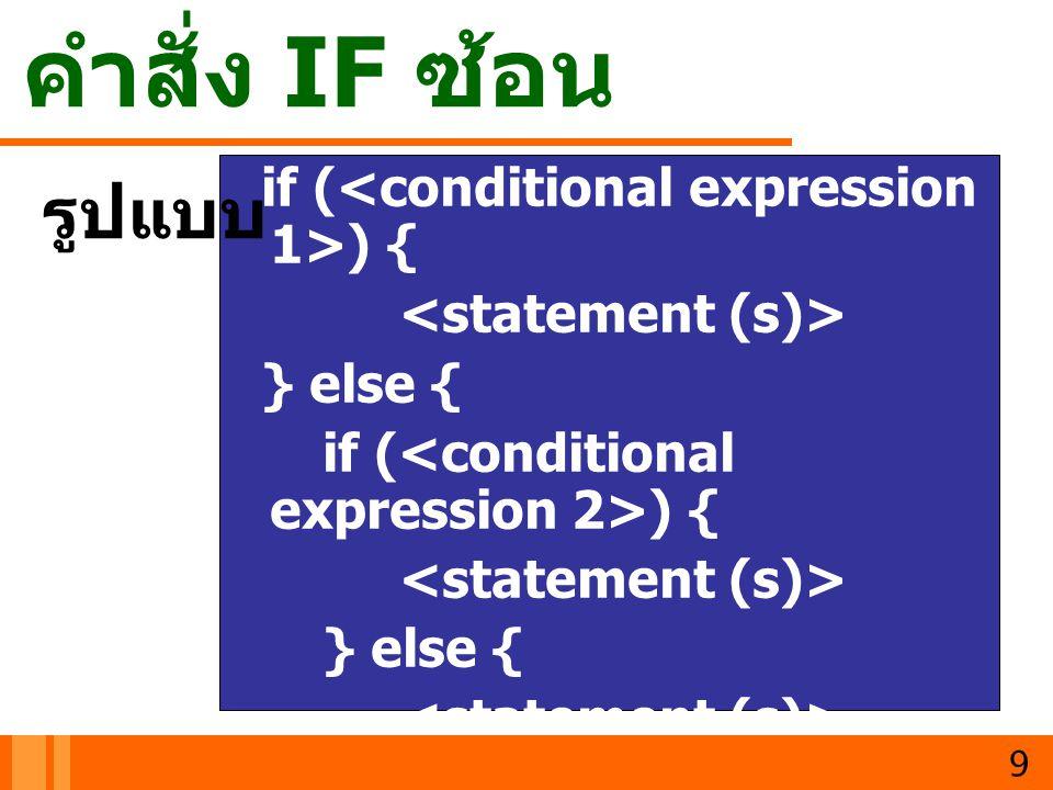 คำสั่ง IF ซ้อน รูปแบบ if (<conditional expression 1>) {