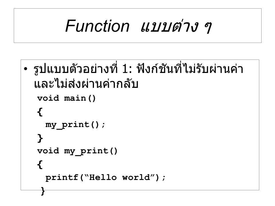 Function แบบต่าง ๆ รูปแบบตัวอย่างที่ 1: ฟังก์ชันที่ไม่รับผ่านค่า และไม่ส่งผ่านค่ากลับ. void main()