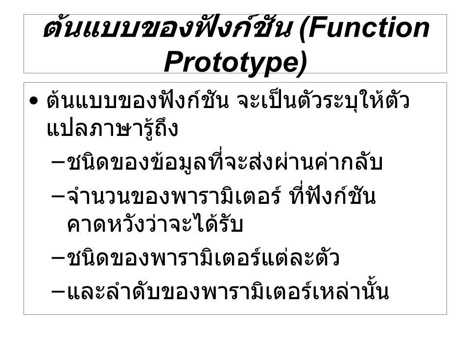 ต้นแบบของฟังก์ชัน (Function Prototype)