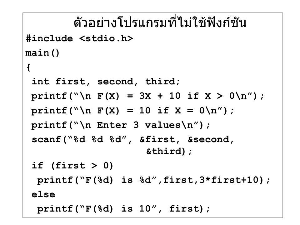 ตัวอย่างโปรแกรมที่ไม่ใช้ฟังก์ชัน