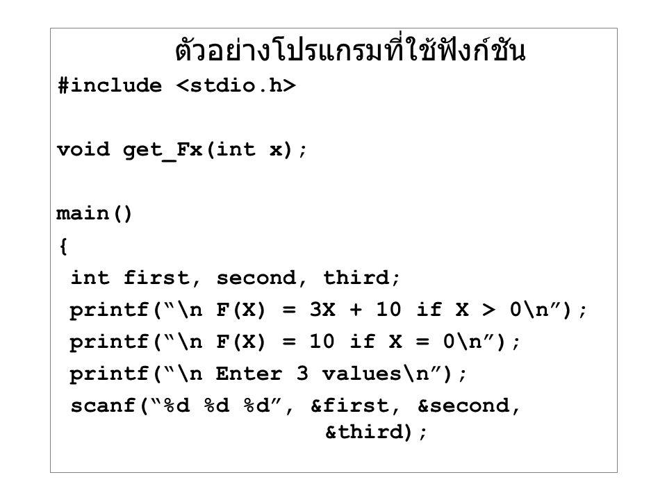 ตัวอย่างโปรแกรมที่ใช้ฟังก์ชัน