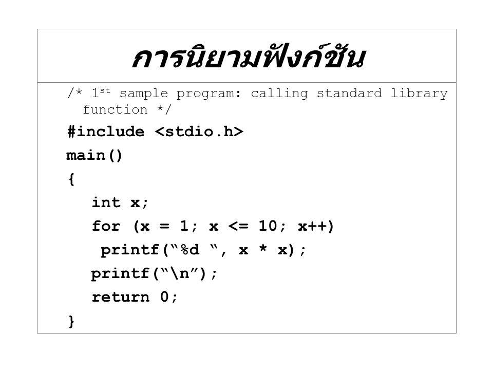 การนิยามฟังก์ชัน #include <stdio.h> main() { int x;