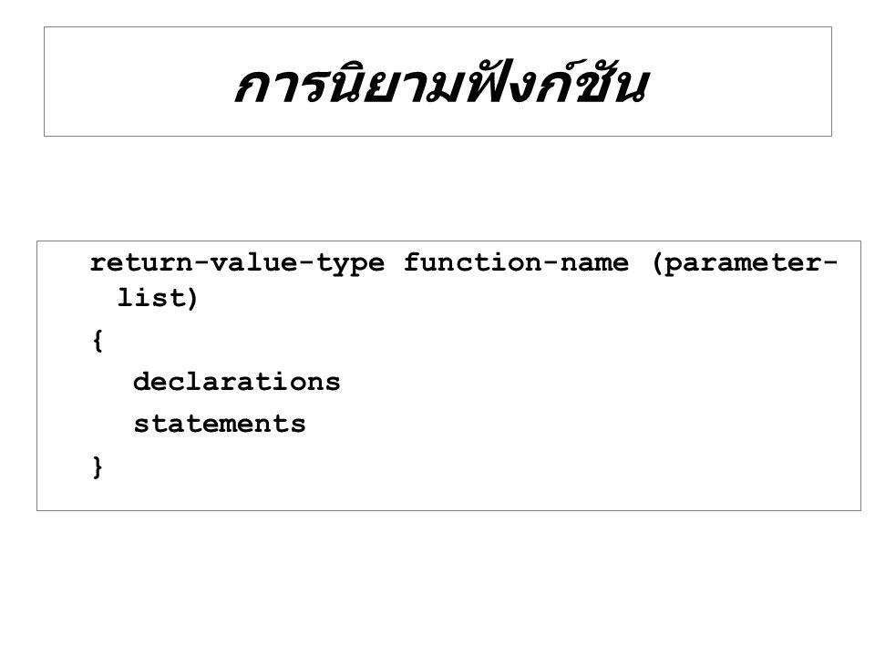 การนิยามฟังก์ชัน return-value-type function-name (parameter-list) {