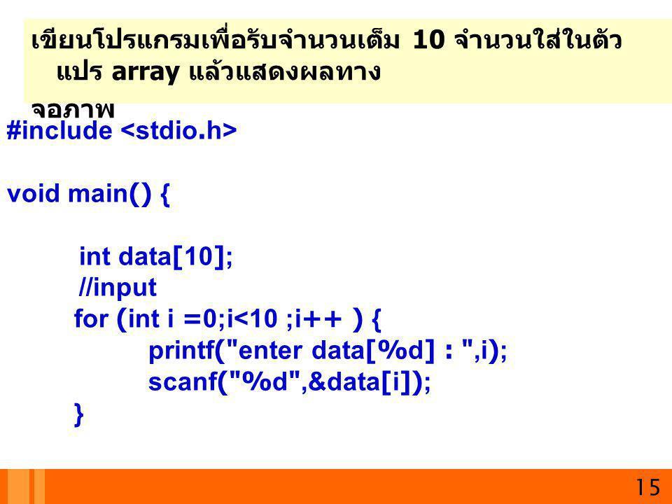เขียนโปรแกรมเพื่อรับจำนวนเต็ม 10 จำนวนใส่ในตัวแปร array แล้วแสดงผลทาง