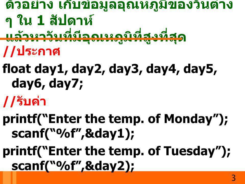 ตัวอย่าง เก็บข้อมูลอุณหภูมิของวันต่าง ๆ ใน 1 สัปดาห์ แล้วหาวันที่มีอุณหภูมิที่สูงที่สุด