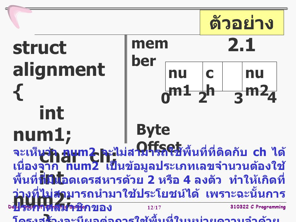 ตัวอย่าง 2.1 struct alignment { int num1; char ch; int num2;