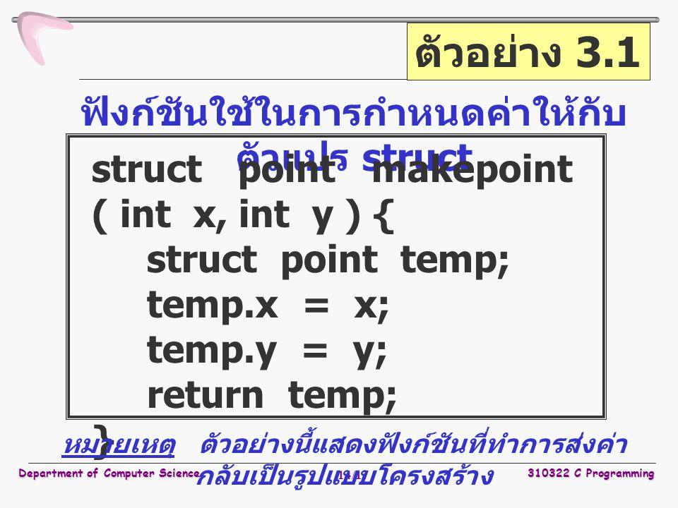 ตัวอย่าง 3.1 ฟังก์ชันใช้ในการกำหนดค่าให้กับตัวแปร struct
