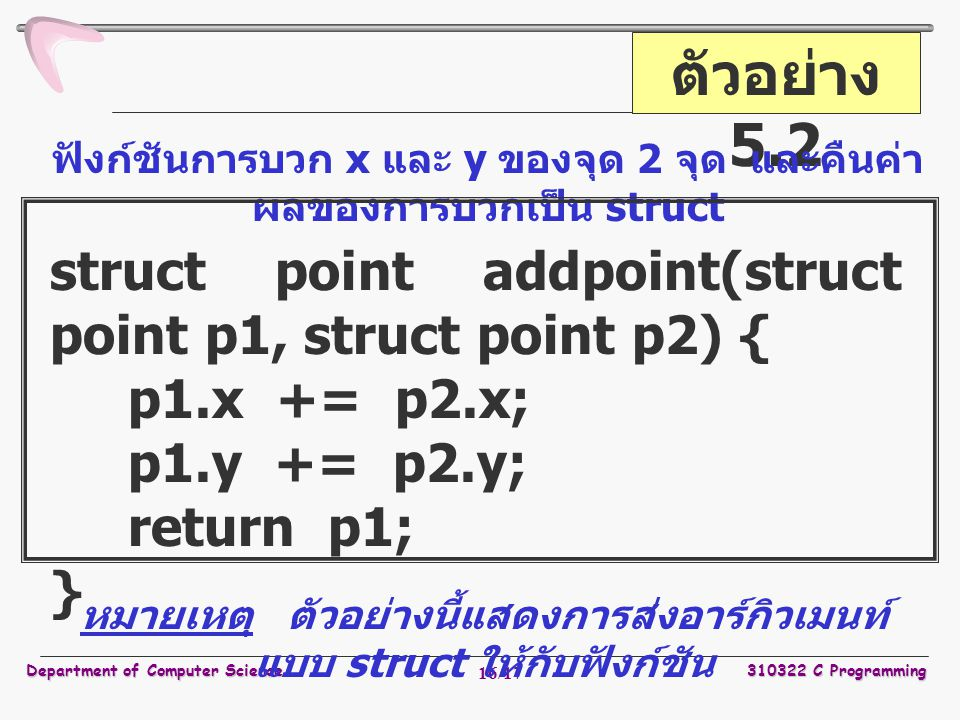 ตัวอย่าง 5.2 struct point addpoint(struct point p1, struct point p2) {