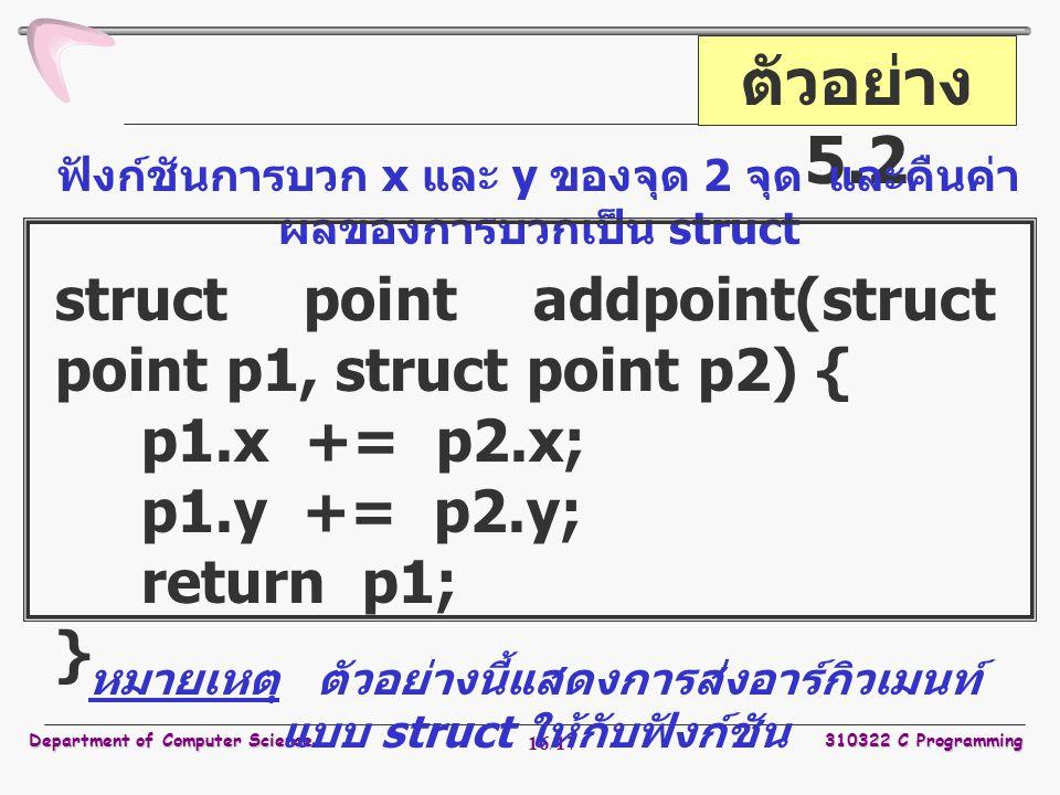 ตัวอย่าง 5.2 struct point addpoint(struct point p1, struct point p2) {