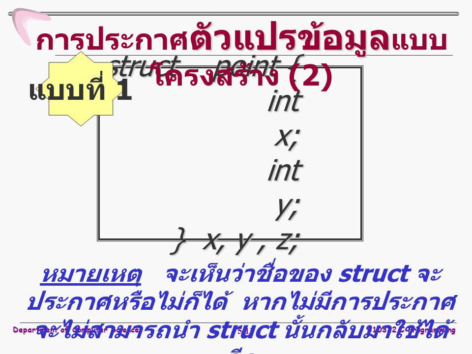 การประกาศตัวแปรข้อมูลแบบโครงสร้าง (2)