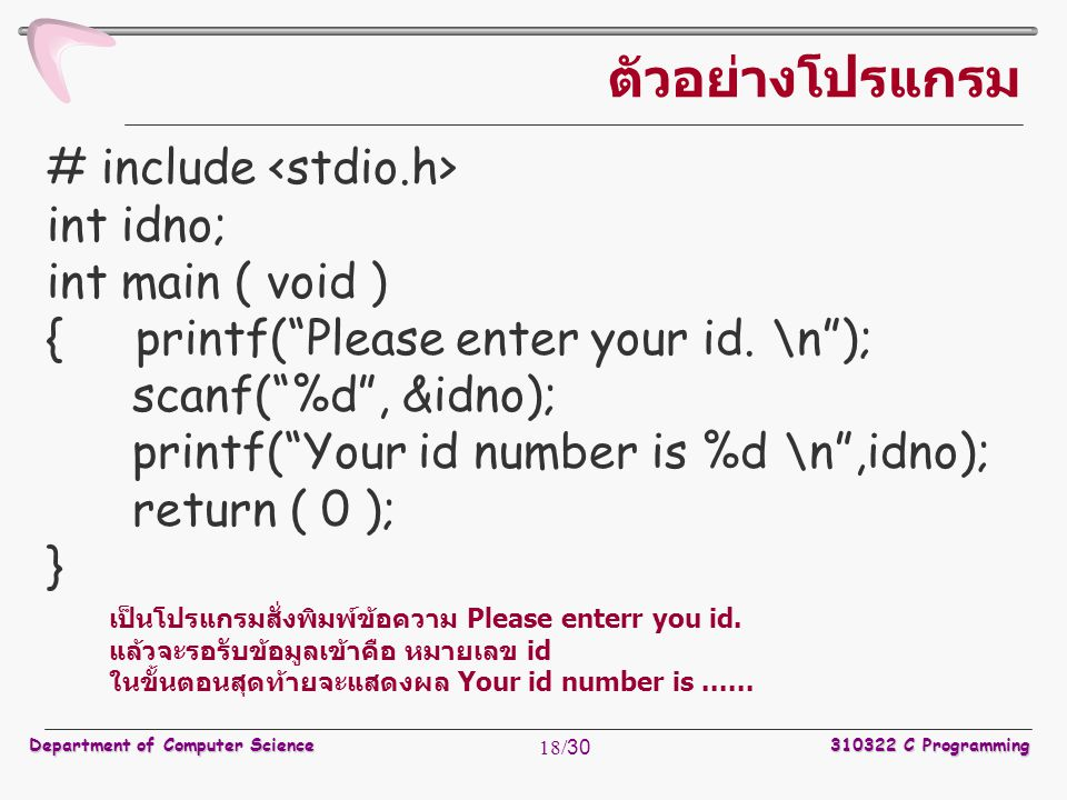ตัวอย่างโปรแกรม # include <stdio.h> int idno; int main ( void )
