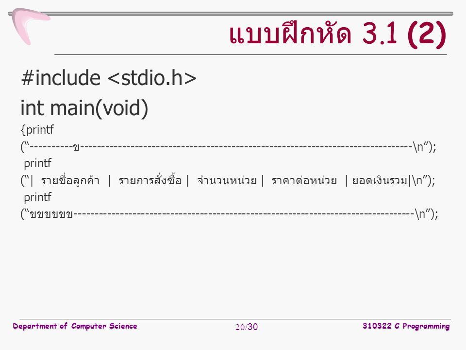 แบบฝึกหัด 3.1 (2) #include <stdio.h> int main(void) {printf