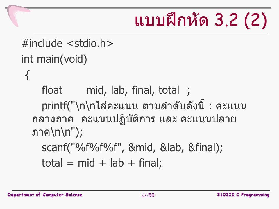 แบบฝึกหัด 3.2 (2) #include <stdio.h> int main(void) {