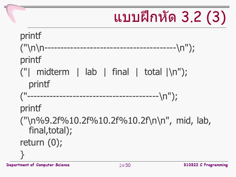 แบบฝึกหัด 3.2 (3) printf. ( \n\n----------------------------------------\n ); ( | midterm | lab | final | total |\n );