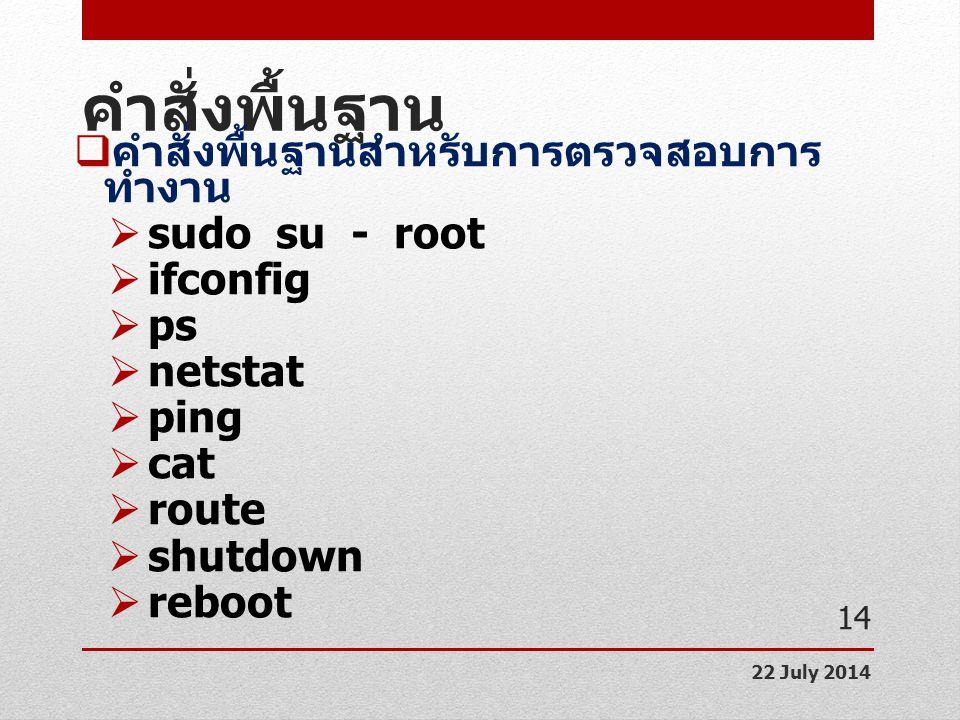 คำสั่งพื้นฐาน คำสั่งพื้นฐานสำหรับการตรวจสอบการทำงาน sudo su - root