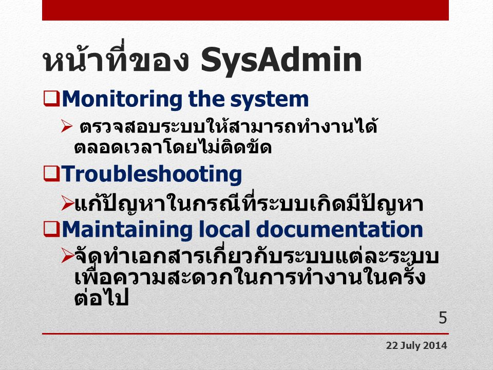 หน้าที่ของ SysAdmin Monitoring the system Troubleshooting