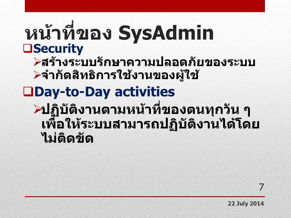 หน้าที่ของ SysAdmin Day-to-Day activities
