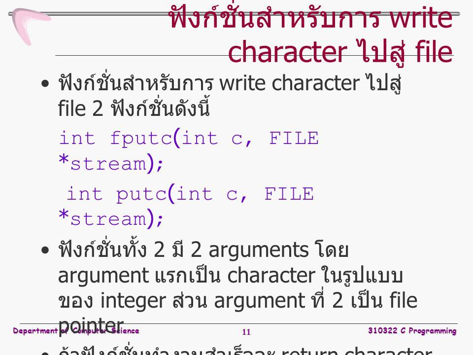 ฟังก์ชั่นสำหรับการ write character ไปสู่ file