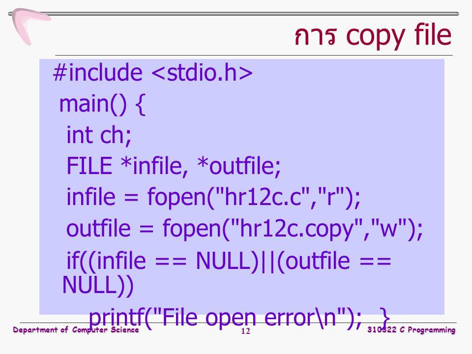 การ copy file #include <stdio.h> main() { int ch;