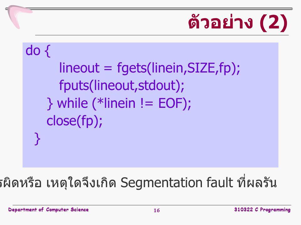 ตัวอย่าง (2) do { lineout = fgets(linein,SIZE,fp);