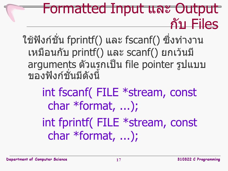 Formatted Input และ Output กับ Files