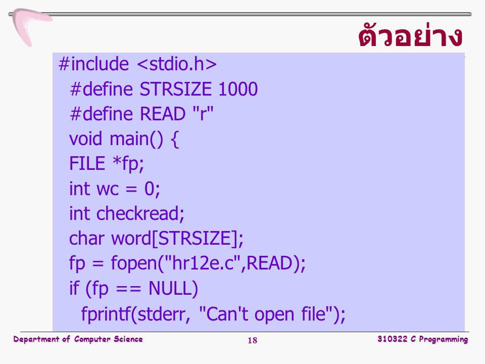 ตัวอย่าง #include <stdio.h> #define STRSIZE 1000