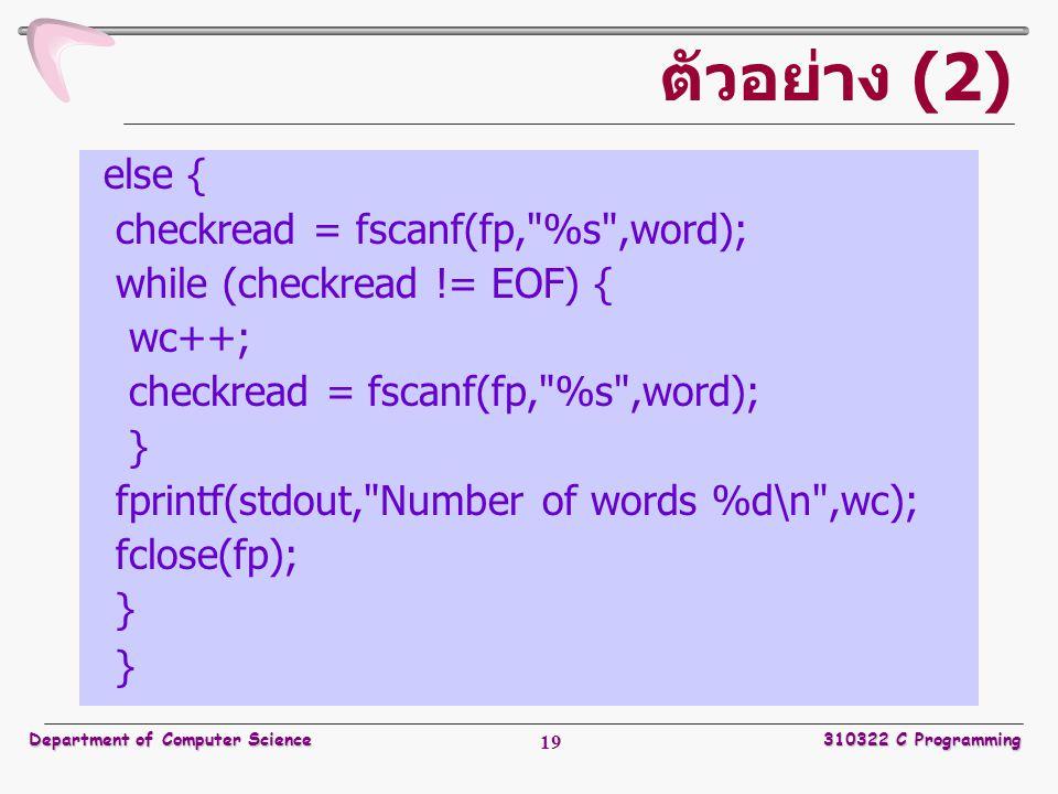 ตัวอย่าง (2) else { checkread = fscanf(fp, %s ,word);