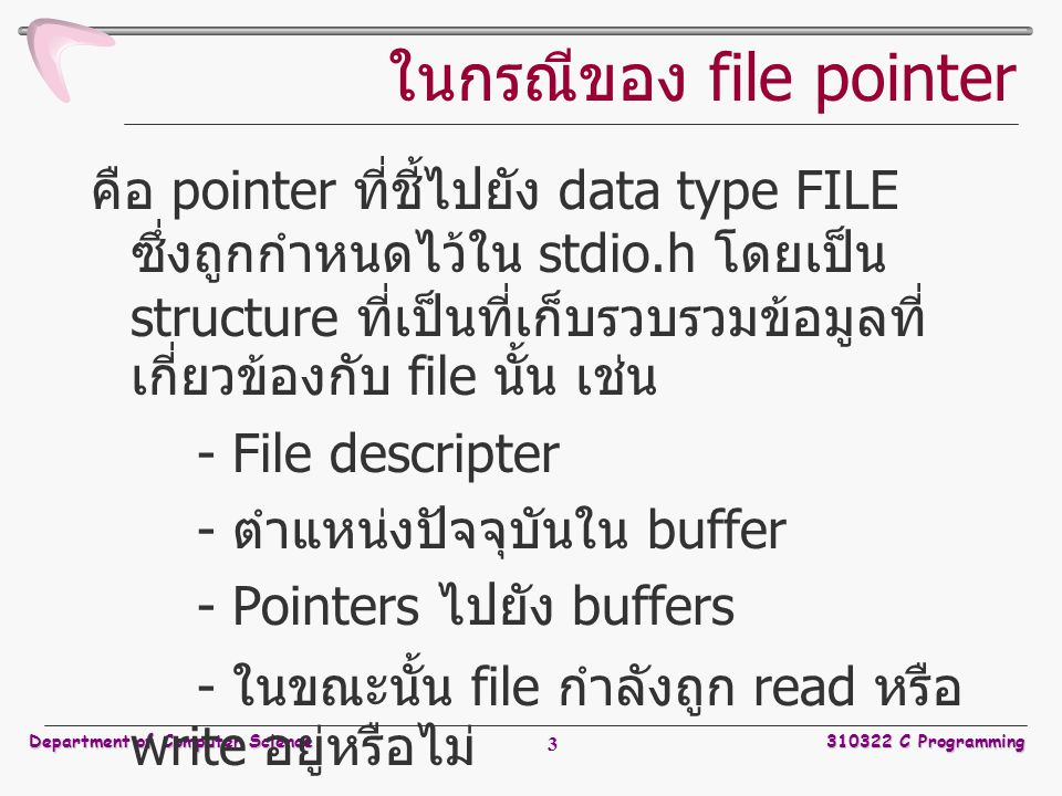 ในกรณีของ file pointer
