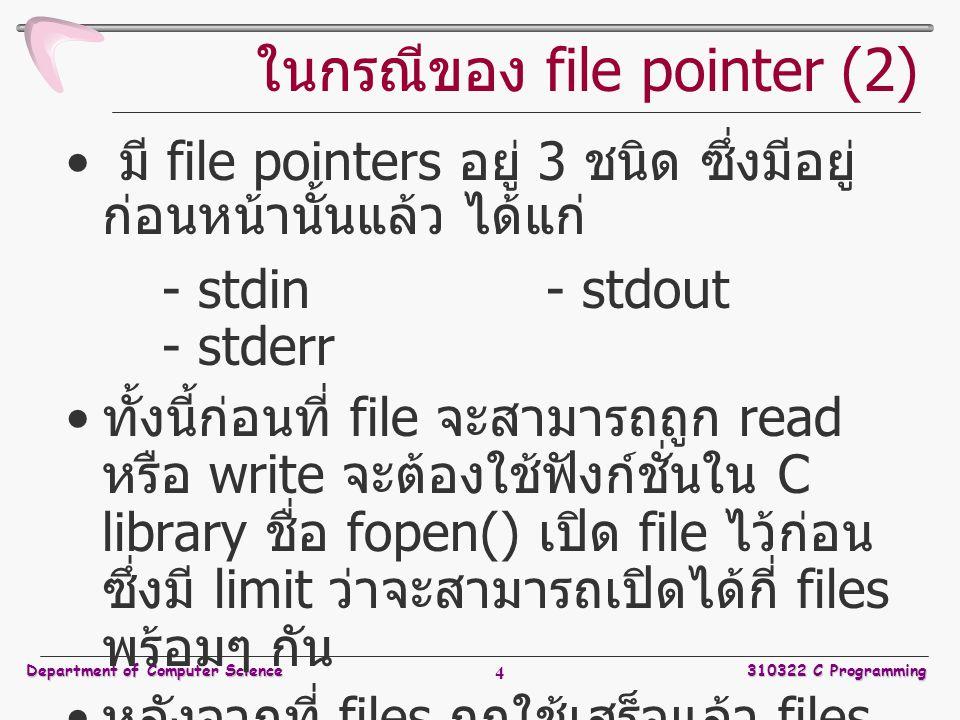 ในกรณีของ file pointer (2)
