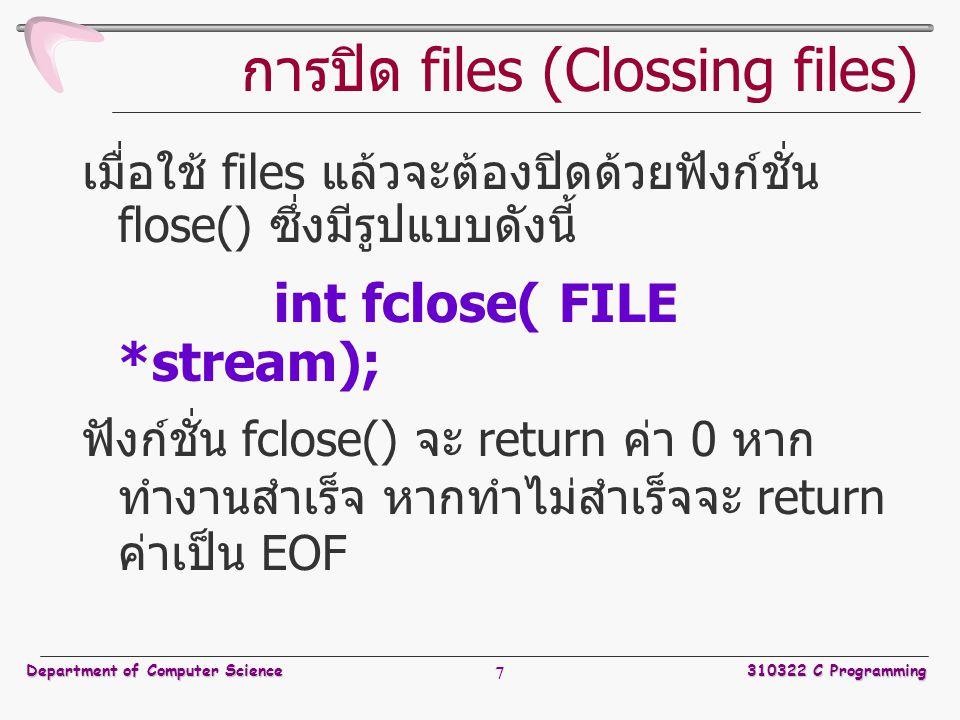การปิด files (Clossing files)