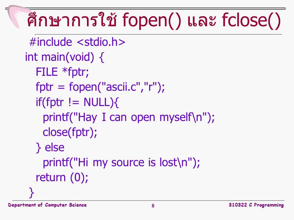 ศึกษาการใช้ fopen() และ fclose()