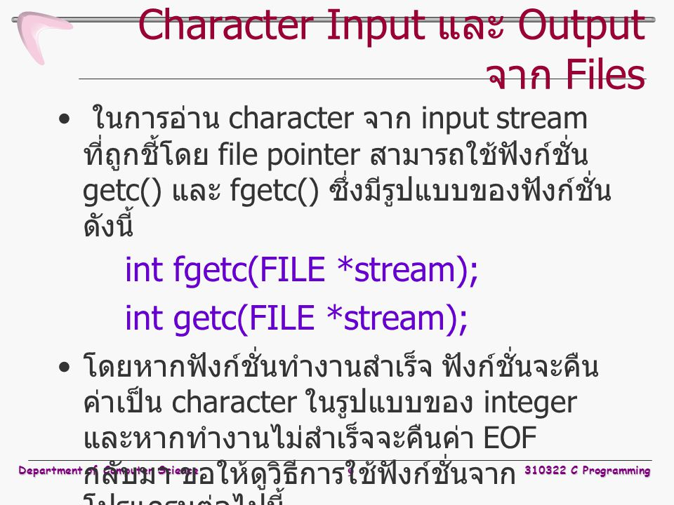Character Input และ Output จาก Files