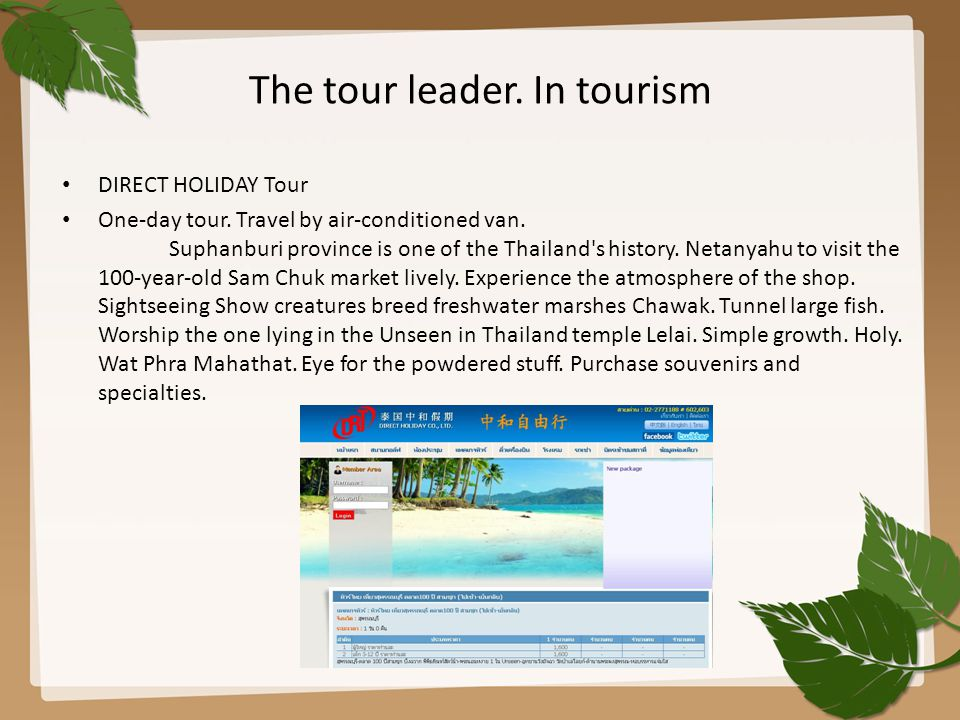 The tour leader. In tourism