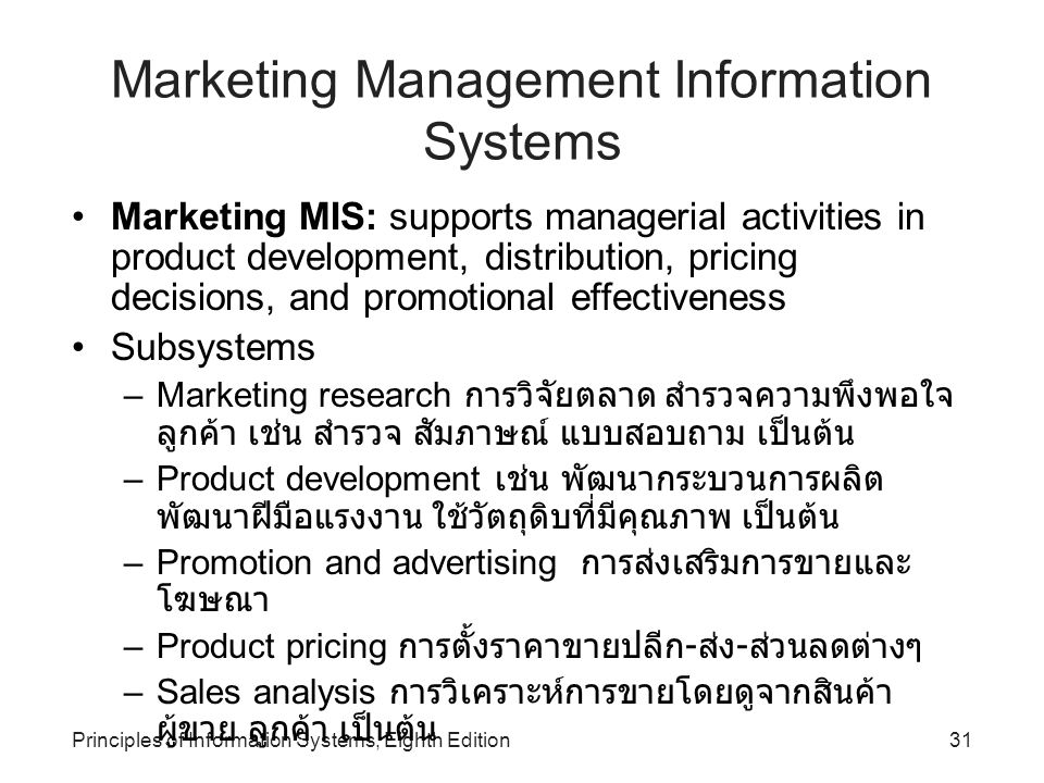 Marketing Management Information Systems