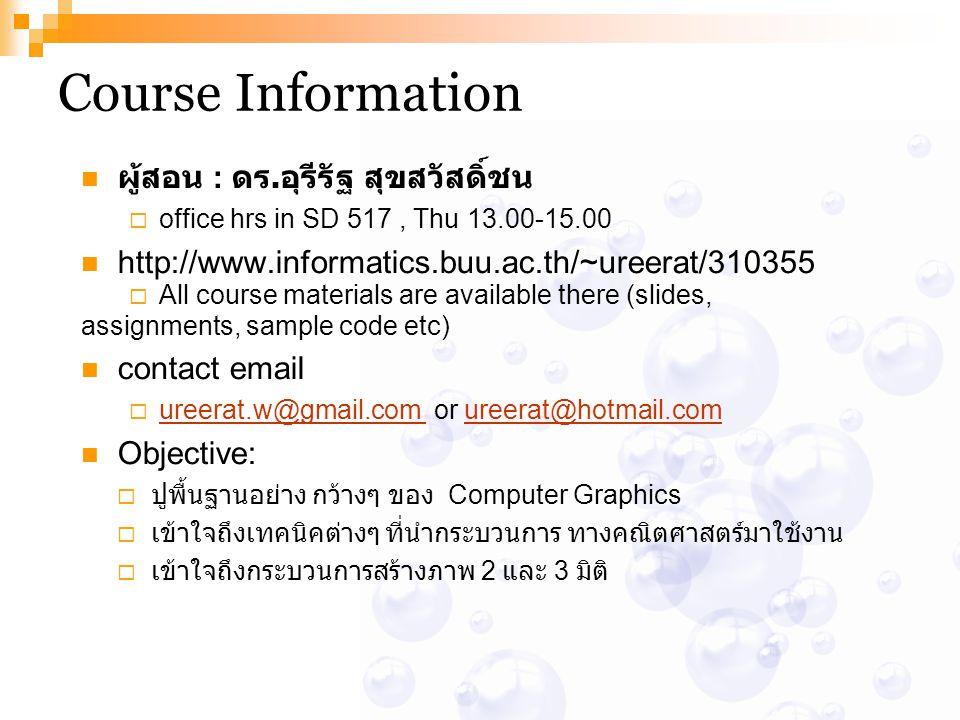 Course Information ผู้สอน : ดร.อุรีรัฐ สุขสวัสดิ์ชน
