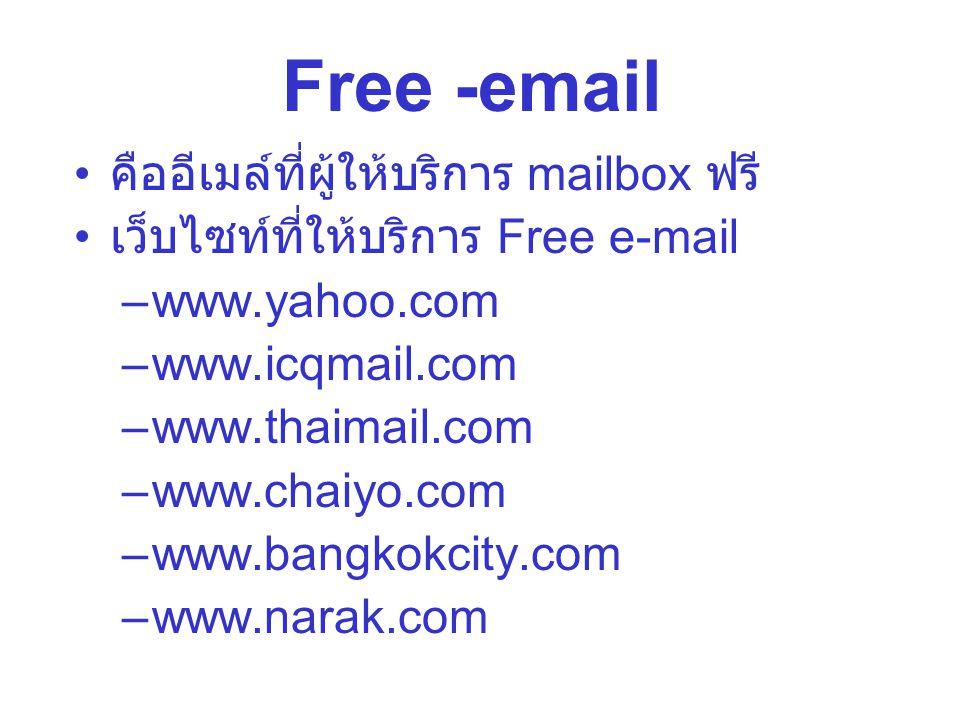 Free -email คืออีเมล์ที่ผู้ให้บริการ mailbox ฟรี