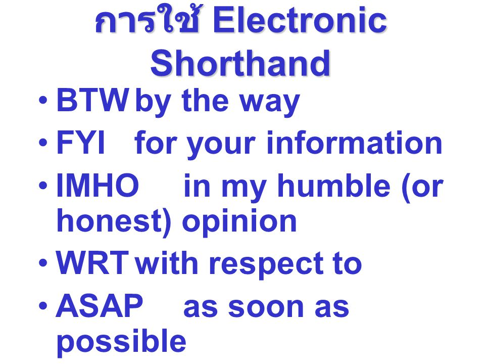 การใช้ Electronic Shorthand