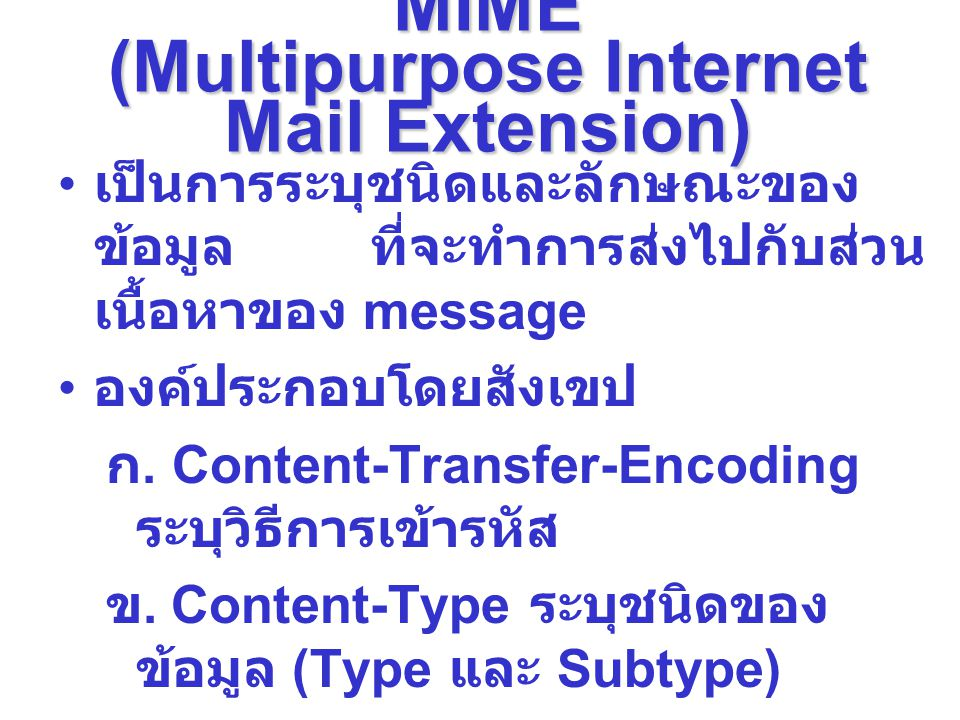 MIME (Multipurpose Internet Mail Extension)