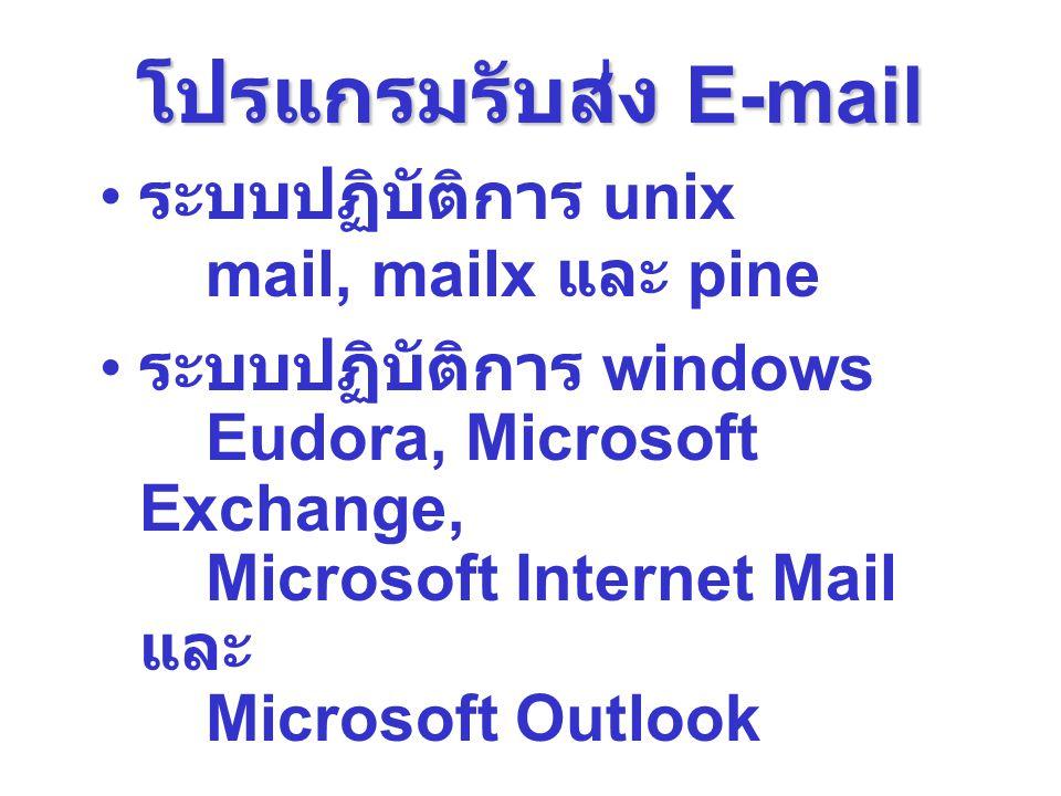 โปรแกรมรับส่ง E-mail ระบบปฏิบัติการ unix mail, mailx และ pine