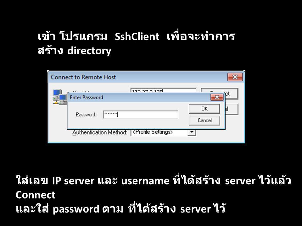 เข้า โปรแกรม SshClient เพื่อจะทำการสร้าง directory