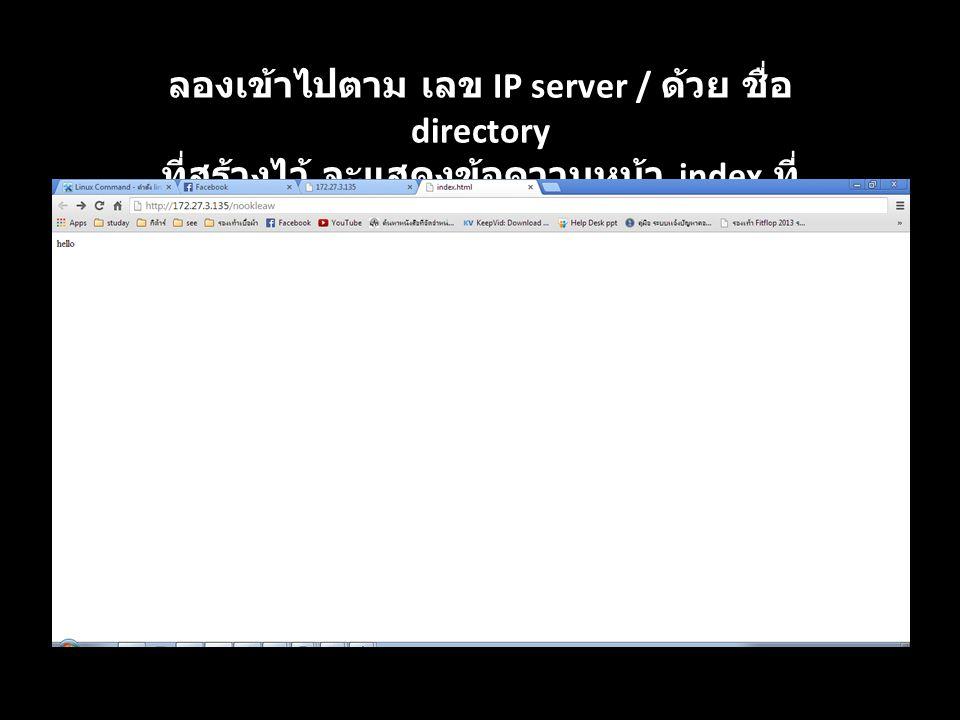 ลองเข้าไปตาม เลข IP server / ด้วย ชื่อ directory