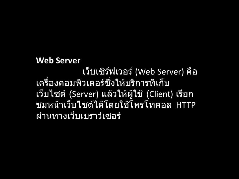 Web Server เว็บเซิร์ฟเวอร์ (Web Server) คือเครื่องคอมพิวเตอร์ซึ่งให้บริการที่เก็บเว็บไซต์ (Server) แล้วให้ผู้ใช้ (Client) เรียกชมหน้าเว็บไซต์ได้โดยใช้โพรโทคอล HTTP ผ่านทางเว็บเบราว์เซอร์