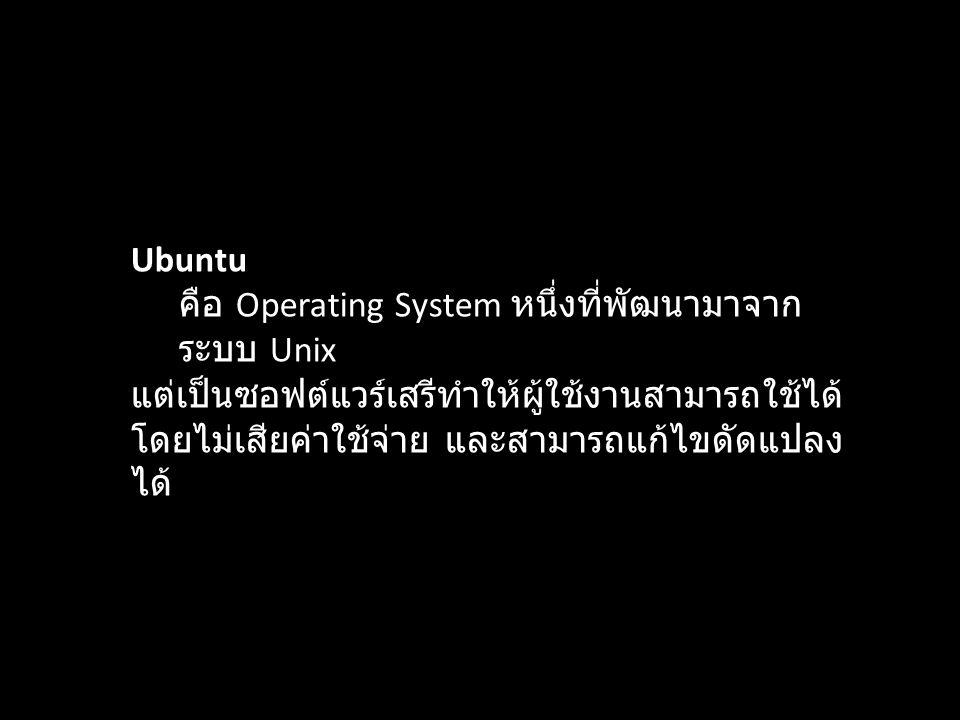 Ubuntu คือ Operating System หนึ่งที่พัฒนามาจากระบบ Unix.