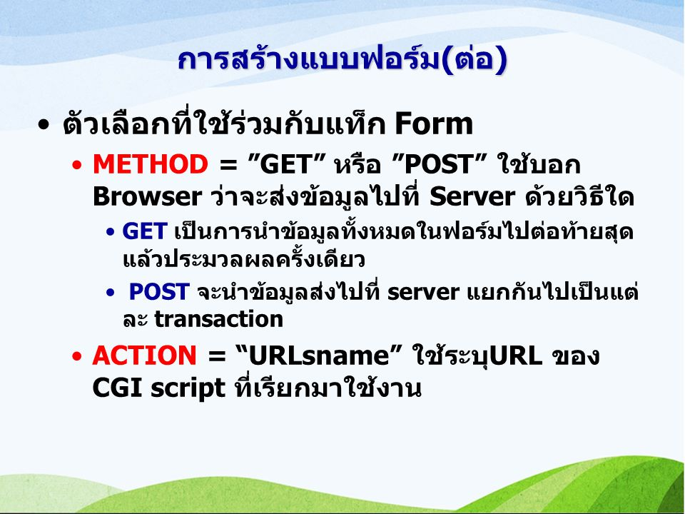 การสร้างแบบฟอร์ม(ต่อ)