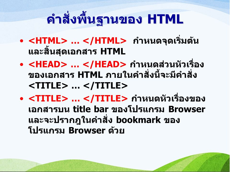 คำสั่งพื้นฐานของ HTML
