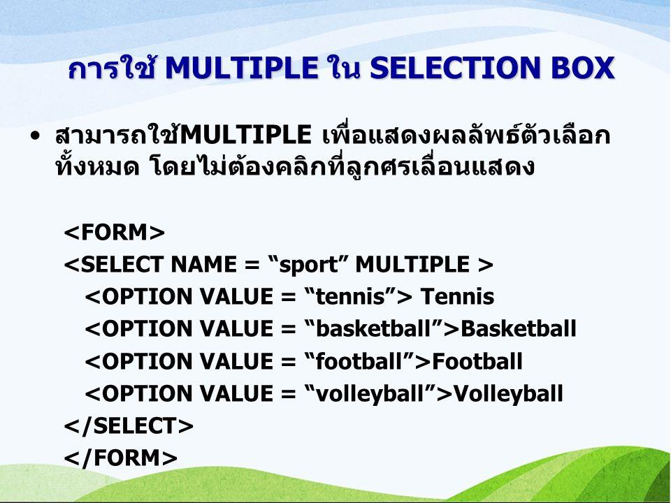 การใช้ MULTIPLE ใน SELECTION BOX