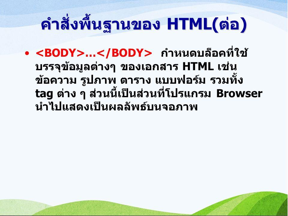 คำสั่งพื้นฐานของ HTML(ต่อ)