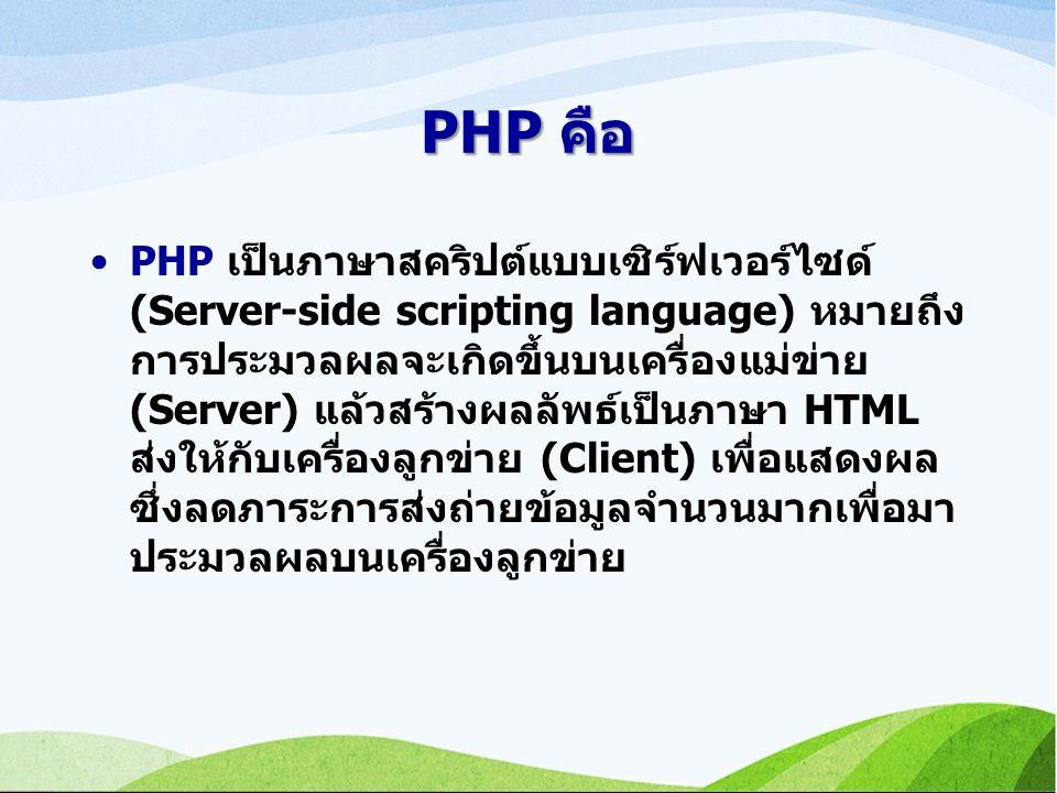 PHP คือ